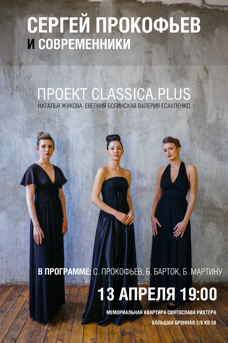 Music of Sergei Prokofiev and his contemporaries, created in the era of World War II